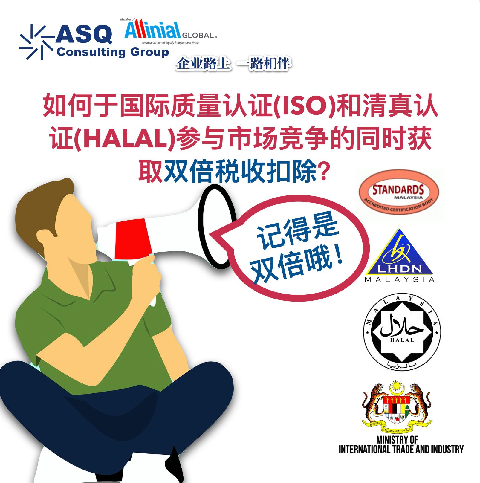 如何于国际质量认证(#ISO)#和清真认证(#HALAL)#参与市场竞争的同时获取双倍税收扣除?