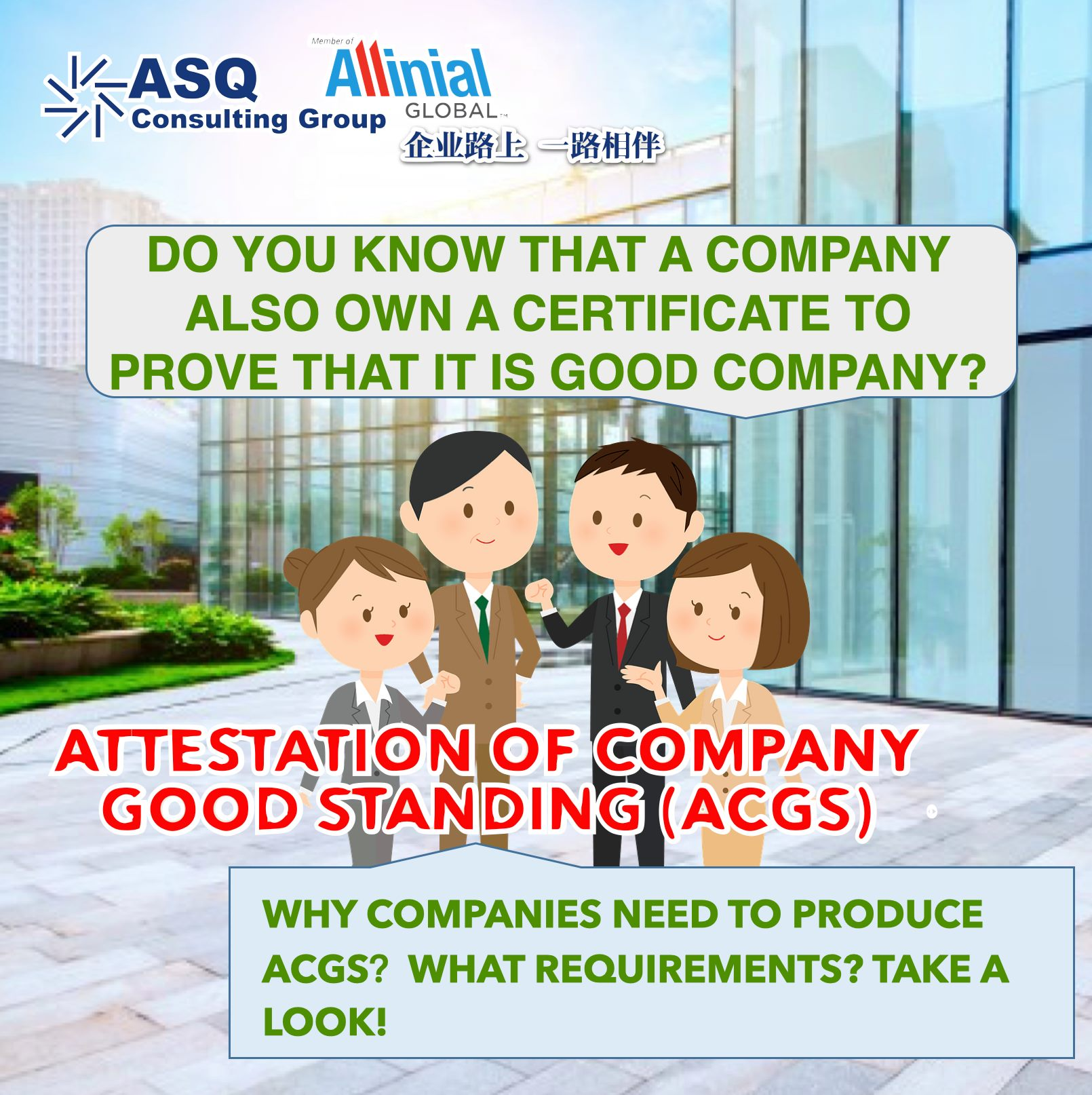 Do you know that a company also own a certificate to prove that It is a good company?