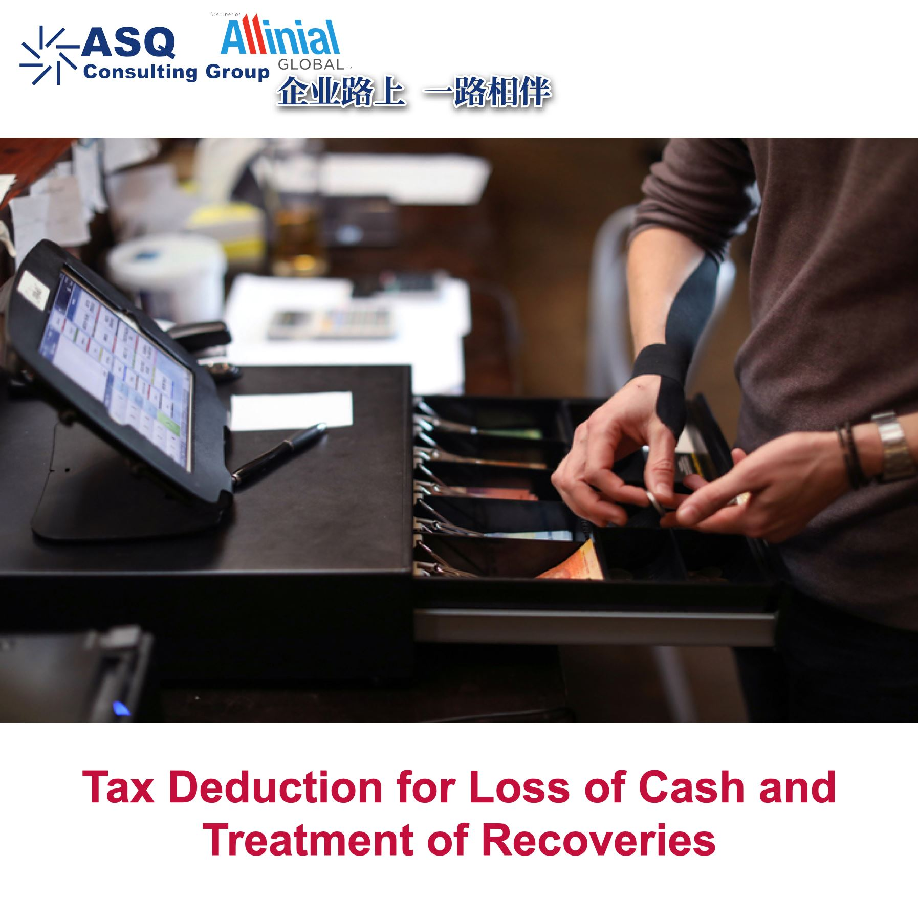 Tax Reduction for Loss of Cash and Treatment Recoveries